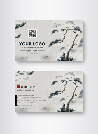 中国风松树名片设计