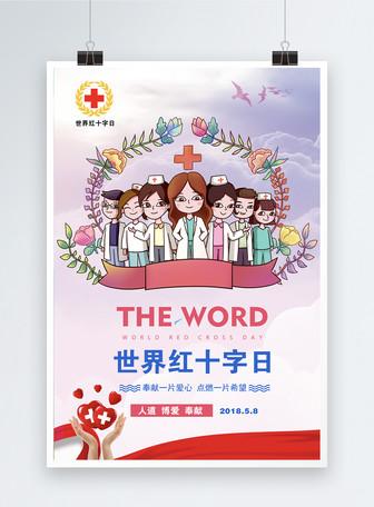 世界红十字日宣传海报
