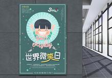 世界微笑日海报设计图片