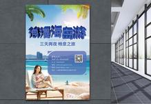 海岛旅游畅玩之旅海报图片