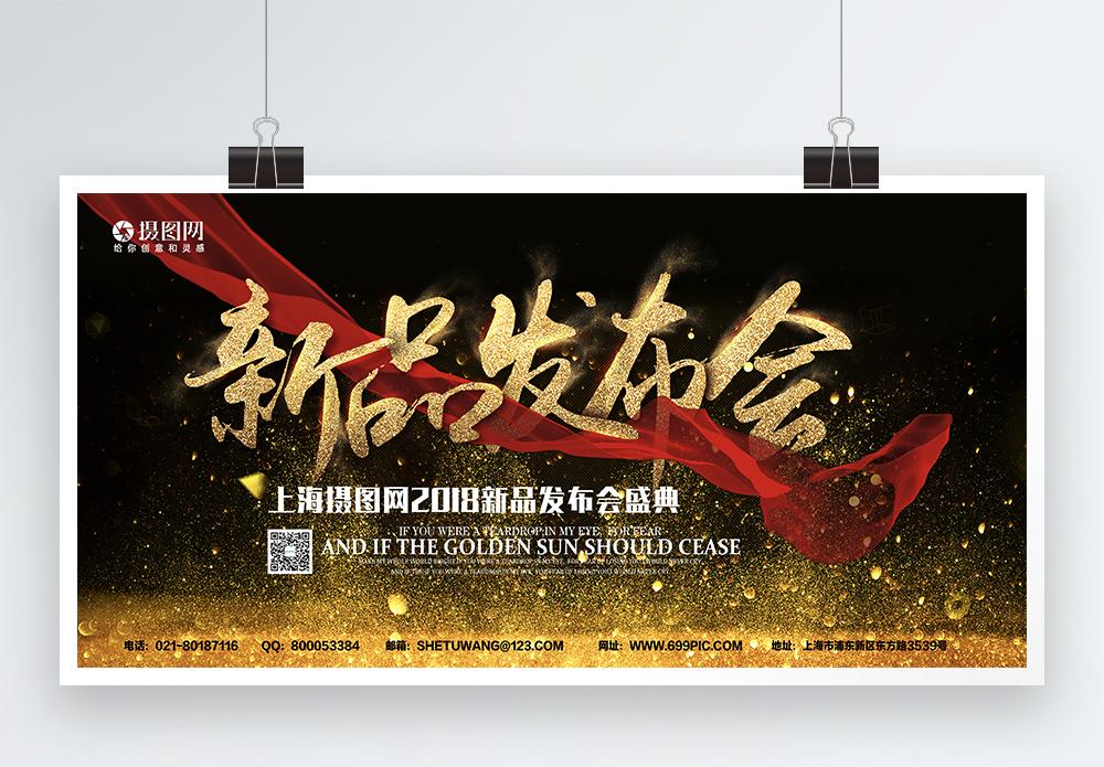 企业黑金新品发布会展板设计图片