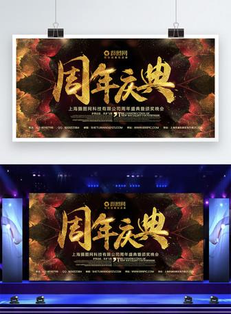 企业周年庆舞台背景展板