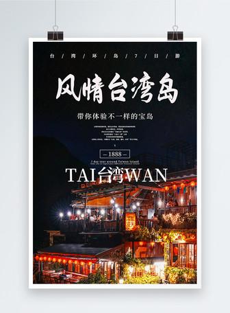 台湾宝岛旅行促销海报
