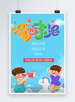 61儿童节促销折扣海报设计图片