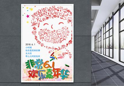 儿时记忆儿童节快乐海报图片