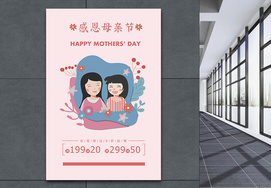 母亲节促销海报图片