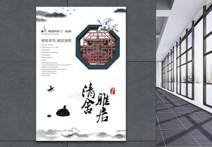 中式地产宣传海报图片