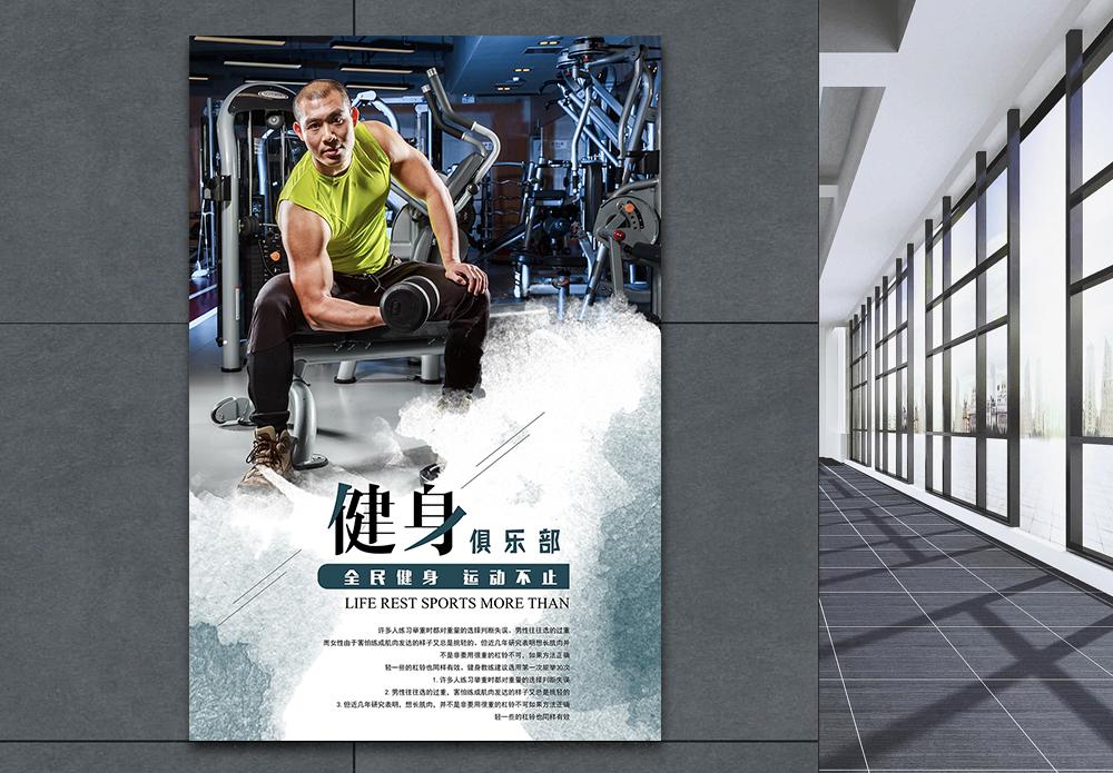 健身俱乐部海报设计图片