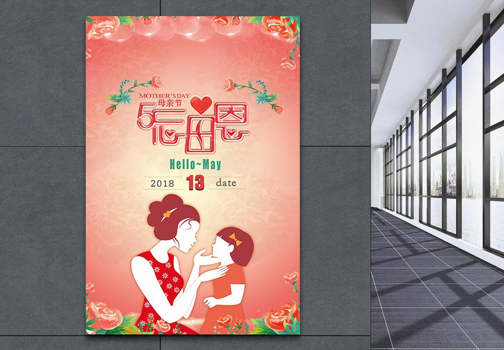 母亲节快乐海报设计图片