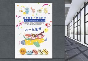 儿童节快乐海报图片