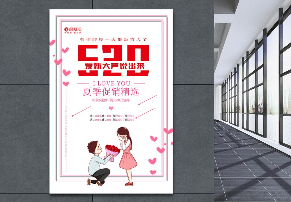 520节日促销海报图片