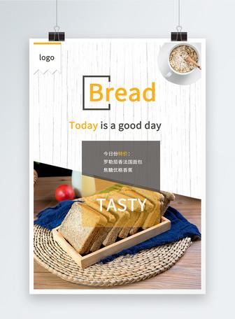 时尚简约面包店促销海报