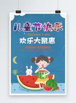 儿童节促销宣传海报图片