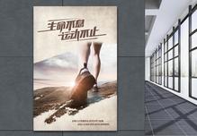 生命不息运动宣传海报图片