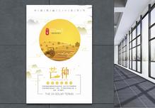 二十四节气芒种海报图片
