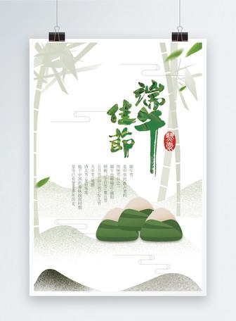 端午节日海报