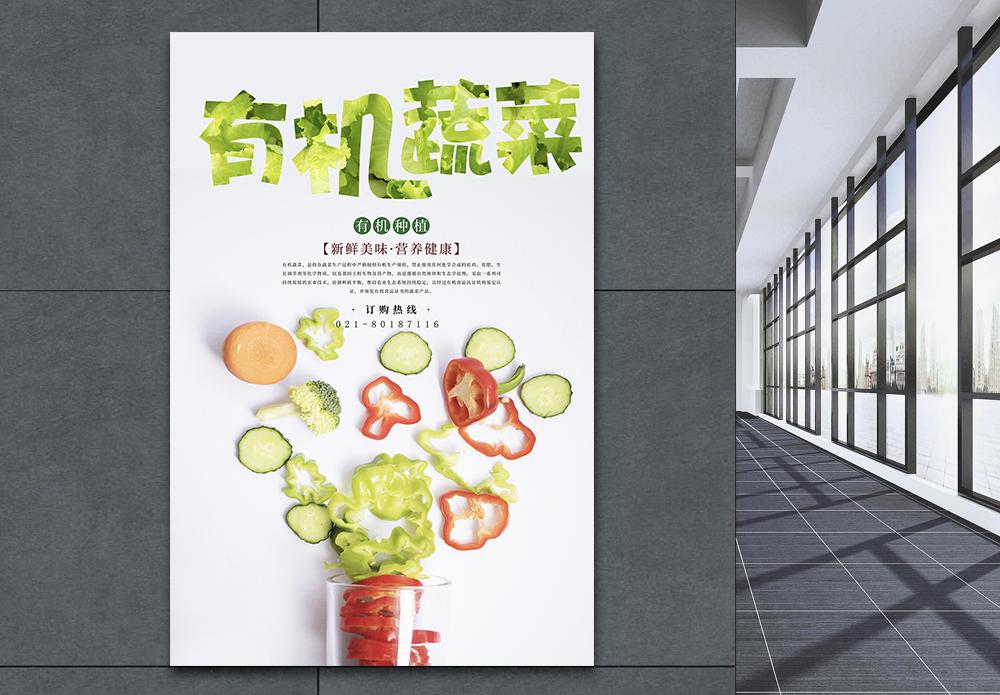 有机蔬菜海报图片