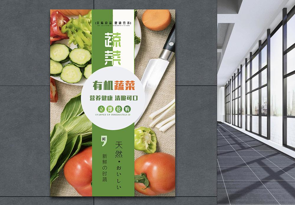 新鲜时蔬有机蔬菜海报图片
