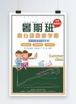 暑期班补习海报图片