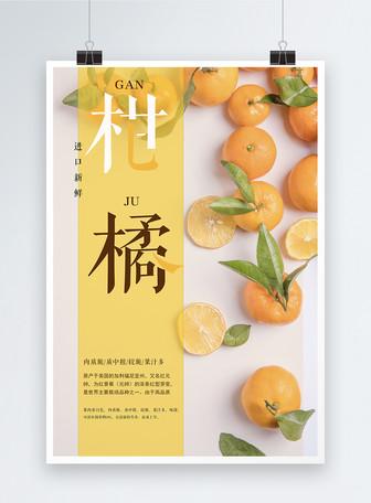 进口水果宣传海报