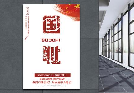 七七事变国耻海报图片