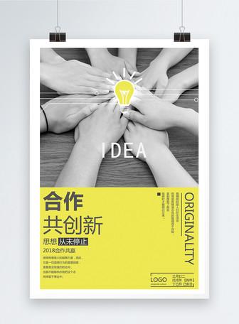 合作创新企业文化海报