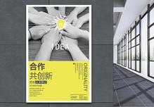 合作创新企业文化海报图片