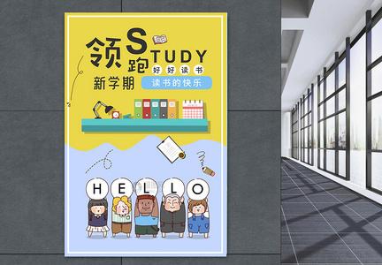 领跑新学期教育海报图片