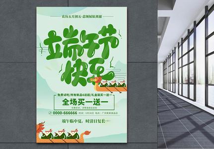 端午节促销节日海报图片