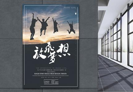 放飞梦想企业文化海报图片