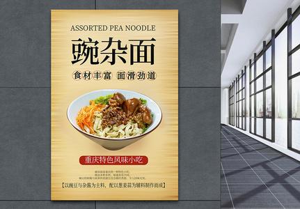豌杂面美食宣传海报图片