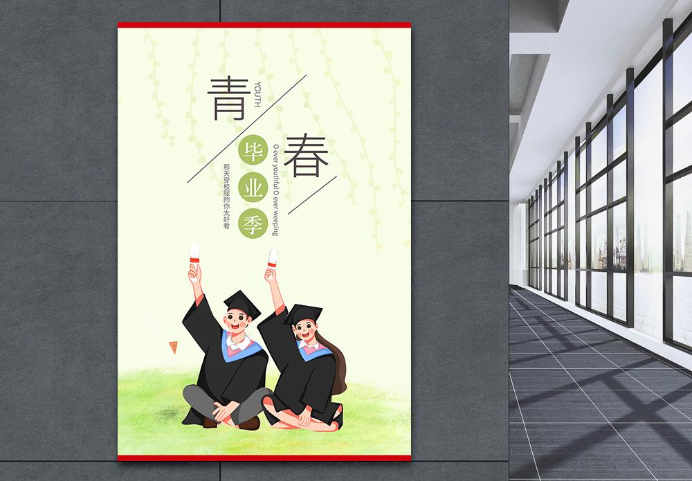 简约清新毕业季海报图片