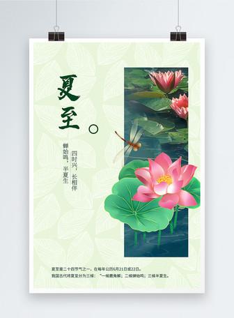 中国风24节气夏至清新绿色荷花海报
