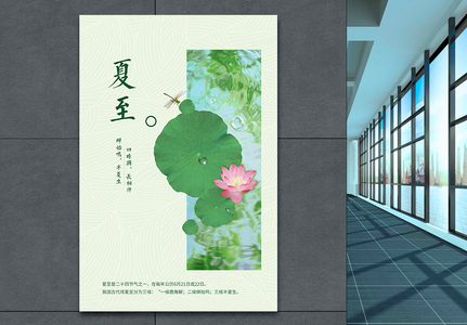 中国风24节气夏至清新绿色荷花海报图片