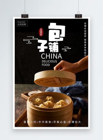美味包子铺食物海报