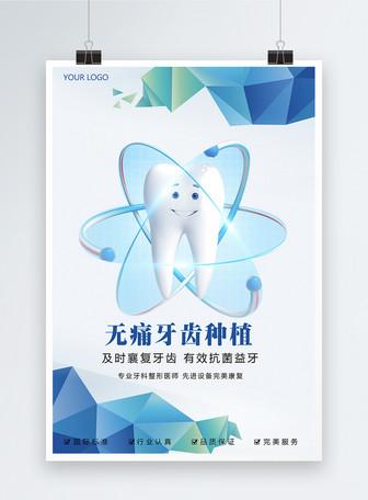 关爱口腔牙齿健康海报