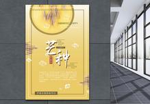 24节气芒种海报设计图片