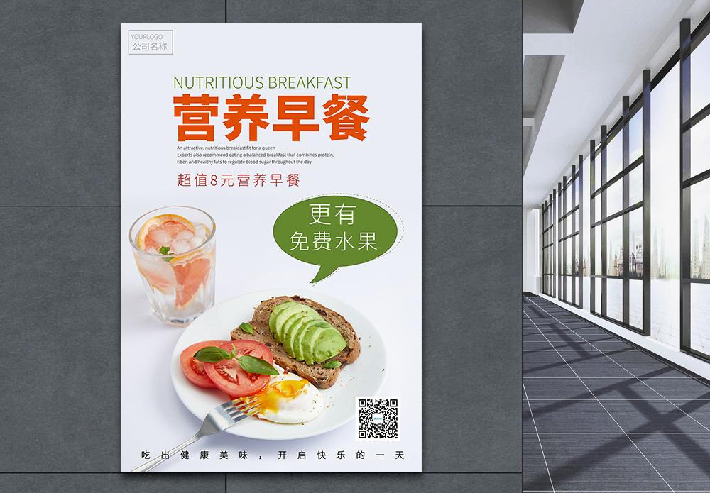 美味营养早餐食物海报图片