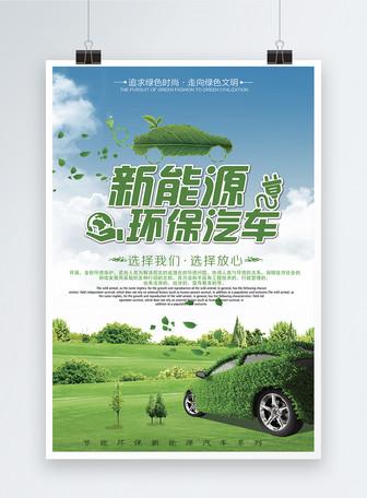 新能源汽车海报