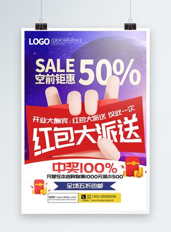 店铺开业促销海报设计