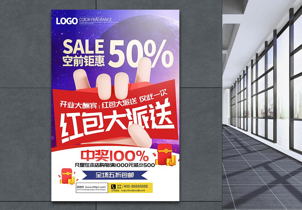 店铺开业促销海报设计图片