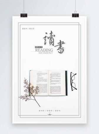 清新文艺读书海报