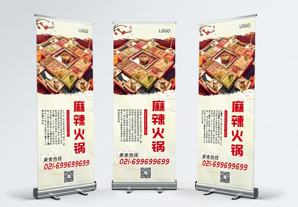 麻辣火锅美食展架图片
