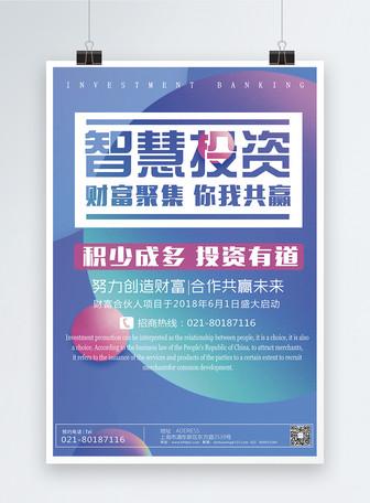 金融理财海报