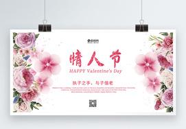粉色浪漫情人节展板图片