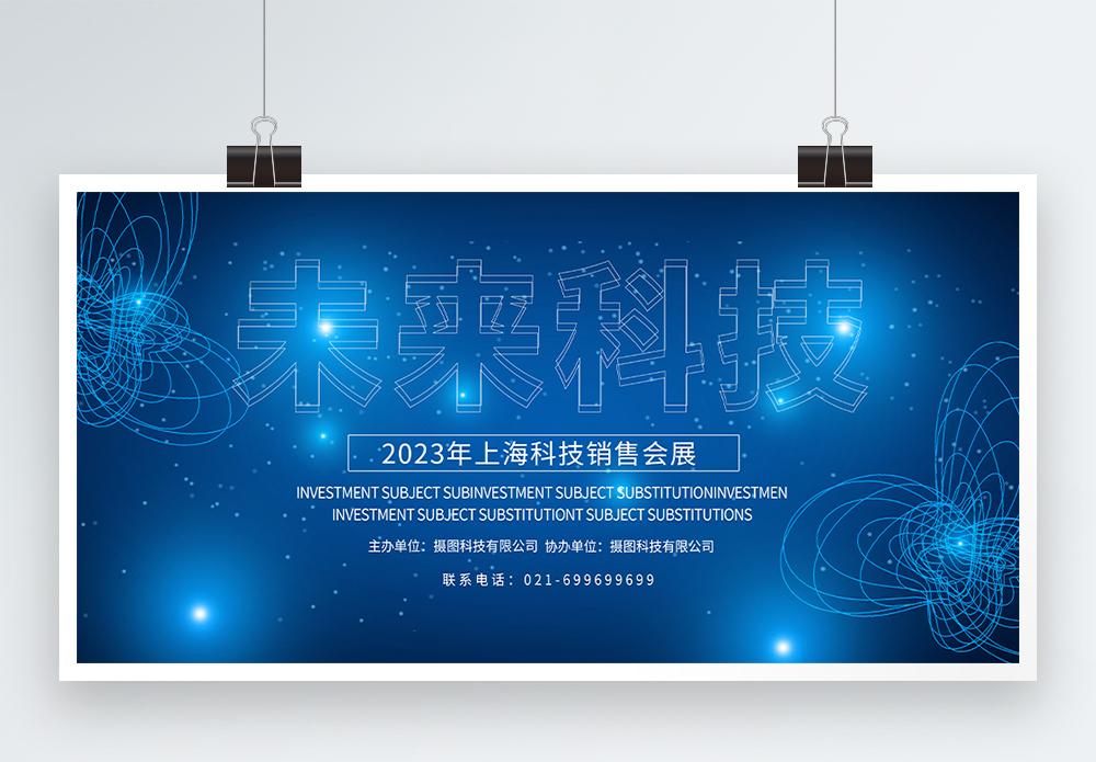 蓝色未来科技会展展板图片