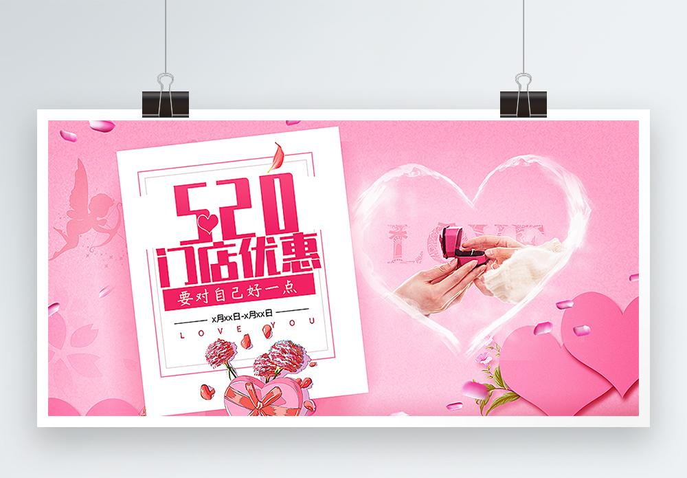 浪漫小清新520促销展板图片