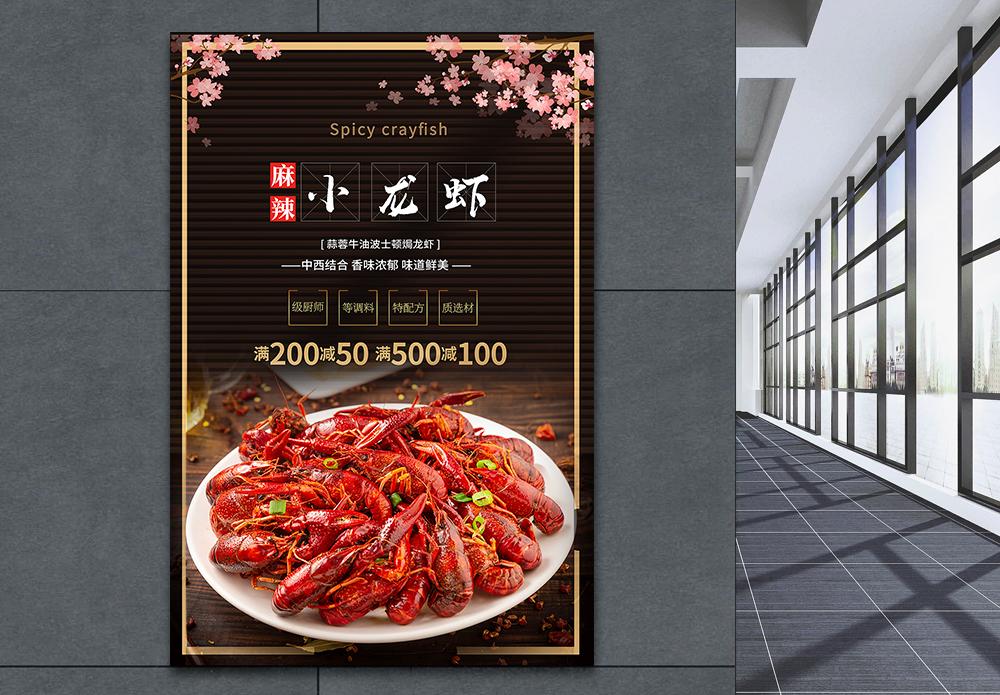 美食海报小龙虾图片