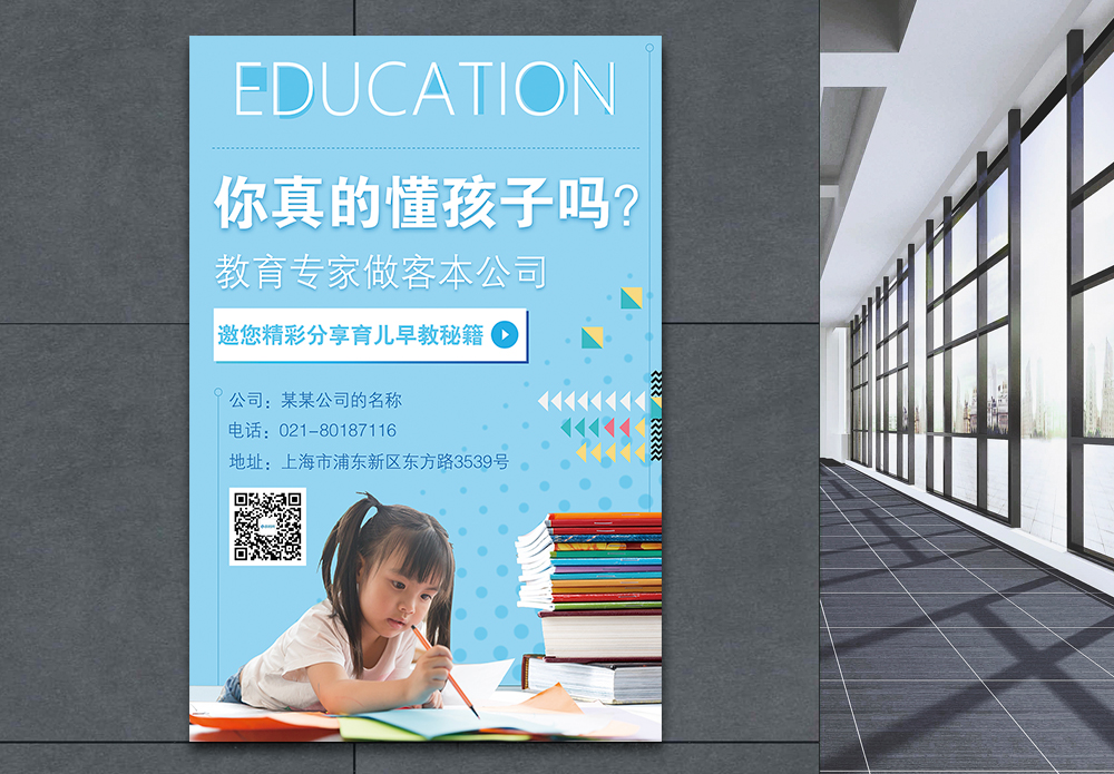 儿童教育培训海报图片