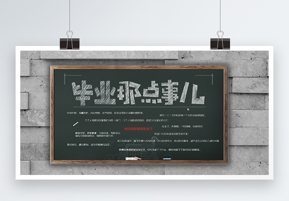 青春毕业季校园黑板创意展板图片